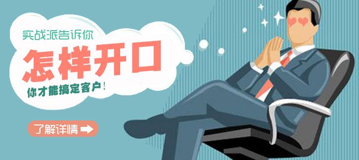 【车大师】实战派告诉你如何开口,如果搞定客户!